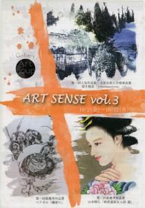 artsense-vol3-2